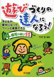 【新品】遊びづくりの達人になろう! 子どもが夢中になってグーンと成長できる 4歳児の遊び55 竹井史/編著