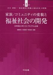 【新品】日本・韓国福祉国家の再編と福祉社陰の開発 日本福祉大学COEプログラム企画 第2巻 家族/コミュニティの変貌と福祉社陰の開