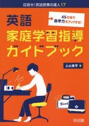【新品】45の技で自学力をアップする!英語家庭学習指導ガイドブック 上山晋平/著