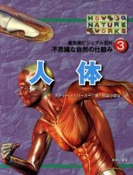【新品】【本】最先端ビジュアル百科不思議な自然の仕組み 3 人体 スティーブ・パーカー/著