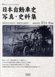 【新品】【本】日本自動車史写真・史料集 明治28年〈1895年〉?昭和3年〈1928年〉 佐々木烈/編纂