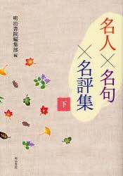 【新品】名人×名句×名評集 下 明治書院編集部/編