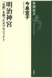 【新品】明治神宮 「伝統」を創った大プロジェクト 今泉宜子/著