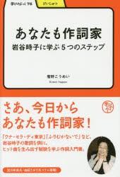 【新品】あなたも作詞家 岩谷時子に学ぶ5つのステップ 菅野こうめい/著