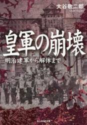 【新品】皇軍の崩壊 明治建軍から解体まで 大谷敬二郎/著