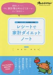 ダイエット ノート 可愛いの通販wowma