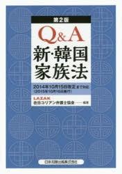 【新品】【本】Q&A新・韓国家族法 在日コリアン弁護士協会/編著