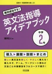 【新品】絶対成功する!英文法指導アイデアブック 中学2年 瀧沢広人/著