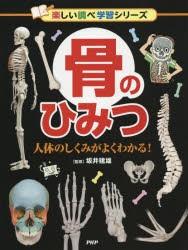 【新品】骨のひみつ 人体のしくみがよくわかる! 坂井建雄/監修