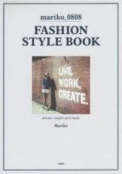 【新品】【本】mariko_0808 FASHION STYLE BOOK always simple and smile Mariko/著