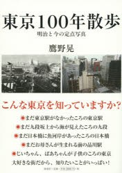【新品】東京100年散歩 明治と今の定点写真 鷹野晃/著