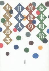 【新品】幕末明治異能の日本人 出久根達郎/著