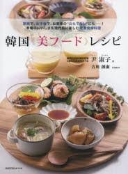 """【新品】【本】韓国《美フード》レシピ 家族で、女子会で、お客様の""""おもてなし""""にも?!本場のおいしさを現代風に楽しむ健康食卓料理"""