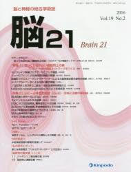 """""""【新品】【本】脳21 脳と神経の総合学術誌 Vol.19No.2(2016) 「特集1」切っても切れない細胞同士の縁?プロテアーゼが細胞ネットワ"""""""