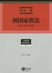 【新品】韓国家族法 伝統と近代の相剋 南山大学学術叢書 青木清/著