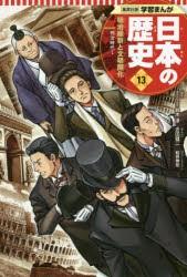 【新品】日本の歴史 13 明治維新と文明開化 明治時代 1