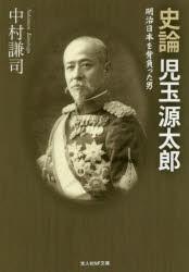 【新品】史論児玉源太郎 明治日本を背負った男 中村謙司/著