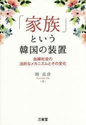 【新品】【本】「家族」という韓国の装置 血縁社会の法的なメカニズムとその変化 岡克彦/著