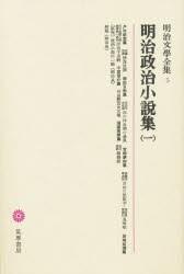 【新品】【本】明治文学全集 5 明治政治小説集 1
