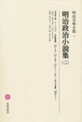 【新品】【本】明治文学全集 6 明治政治小説集 2