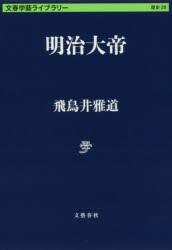 【新品】【本】明治大帝 飛鳥井雅道/著