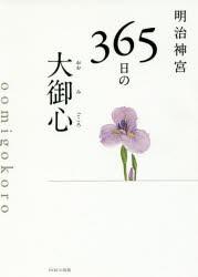 【新品】【本】明治神宮365日の大御心 明治神宮/監修