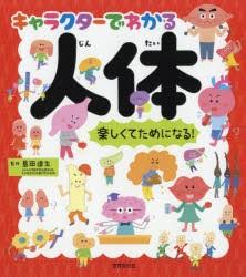 【新品】【本】キャラクターでわかる人体 楽しくてためになる! 島田達生/監修