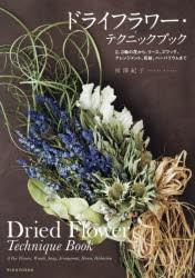 【新品】【本】ドライフラワー・テクニックブック 2、3輪の花から、リース、スワッグ、アレンジメント、花絵、ハーバリウムまで 相澤紀