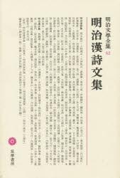 【新品】【本】明治文学全集 62 明治漢詩文集 神田 喜一郎
