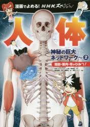 【新品】漫画でよめる!NHKスペシャル人体 神秘の巨大ネットワーク 2 脂肪・筋肉・骨のひみつ! NHKスペシャル「人体」取材班/原作 講