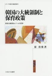 韓国の大統領制と保育政策 家族主義福祉レジームの変容 崔佳榮/著