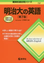 【新品】明治大の英語 小貝勝俊/編著