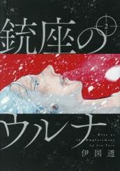 銃座のウルナ 2 ビームコミックスの画像
