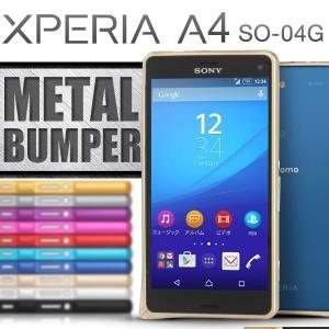 034d0265cb Xperia A4 SO-04G ケース アルミメタルバンパー ケース メタルバンパー 金属 アルミ バンパー エクスペリア