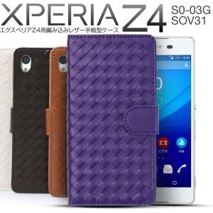 Xperia Z4 スマホケース SOV31 SO-03G 編み込みレザー手帳型ケース カード収納 スタンド スマホケース スマフォケース  革