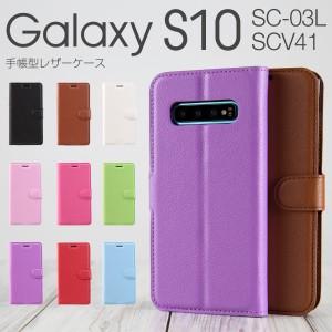 eff0a00076 スマホケース Galaxy S10 SC-03L SOV40 レザー手帳型ケース ギャラクシー カバー エステン Galaxys10 手帳