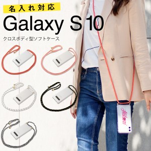 斜めがけ スマホケース 韓国 肩掛け Galaxy S10 SC-03L SCV41 ケース カバー かわいい おしゃれ 人気 おすすめ ギャラクシー 名入れ対応
