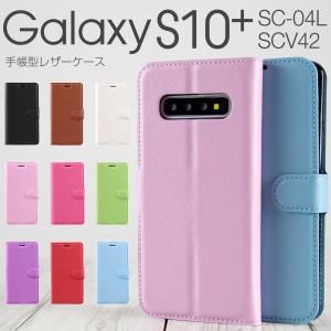 a94b35b7f2 スマホケース Galaxy S10+ SC-04L SCV42 レザー手帳型ケース ギャラクシー カバー エステンプラス Galaxys10+
