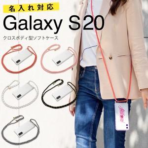 斜めがけ スマホケース 韓国 肩掛け Galaxy S20 5G SC-51A SCG01 ケース カバー かわいい おしゃれ 人気 おすすめ ギャラクシー 名入れ対