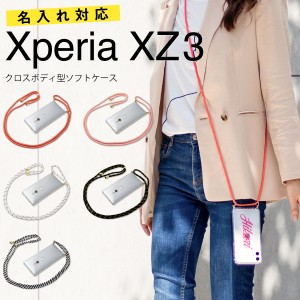Xperia XZ3 ケース au携帯カバーxperiaxz3 スマホケース xperia xz3 カーボン調TPUケース 耐衝撃 斜めがけ スマホケース 韓国 肩掛け ケ