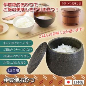 おひつ 電子レンジ 伊賀焼おひつ 陶器 電子レンジ対応 ごはん 容器 伊賀焼 1.5合