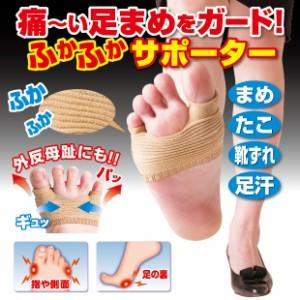 サポーター 外反母趾 足裏 靴擦れ パッド ネコポス発送 送料250円 足まめガードサポーター 2