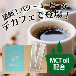 バターコーヒー 粉 スティック デカフェオーガニックバタープレミアムコーヒー 健康 飲料 ネコポス発送 送料250円