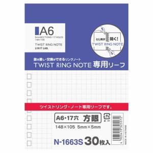 [リヒトラブ/LIHIT LAB] ツイストリングノート 専用リーフ 方眼罫 A6 N-1663S