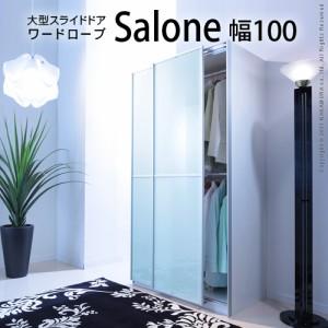 ワードローブ 洋服タンス タンス チェスト 衣類 幅100cm スライド クローゼット ガラス 鏡 板戸 大型スライドドア 可動棚