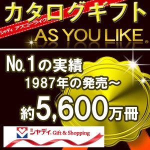 カタログギフト 4300円コース CE 送料無料 シャディAYLアズユーライク 洋風 ハイビスカス