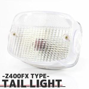 Z400FX 純正タイプ テールランプ ASSY クリアレンズ Z250FT Z1-R カワサキ KAWASAKI レストア カスタム 補修 交換 等に