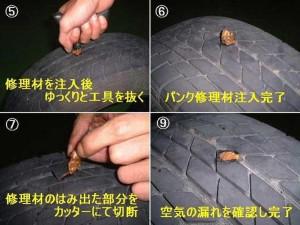チューブレス タイヤ用 パンク修理 キット 修理材5回分付 補修 パーツ
