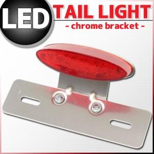 オーバル LEDテールランプ レッドレンズ クロームブラケット モンキー ソロ ダックス CB1100 VTR SR400 YB-1 SR500などに