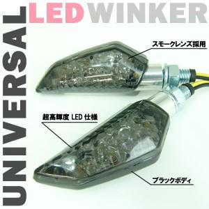 LEDウインカー ブラックボディ/スモークレンズ LED内蔵 アルミステー 左右1セット バイク パーツ